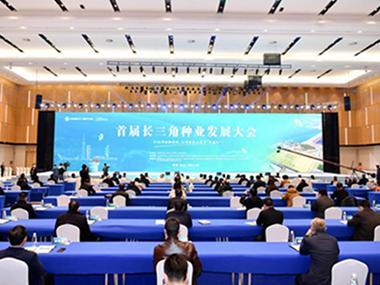 首届长三角种业发展大会在溧成功举办