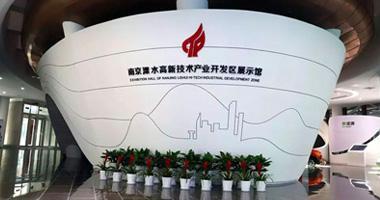 溧水高新技术产业开发区
